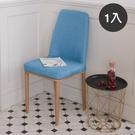 北歐 椅 餐椅 椅凳 椅子 辦公椅 工作椅【F0112】Avery彩虹高背餐椅(四色) 完美主義ac