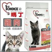 *WANG*瑪丁 第一優鮮貓糧《成貓雞肉》適『1-10歲』成貓-2.72kg