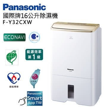 睿騏電器  Panasonic國際牌16公升除濕機 F-Y32CXW/FY32CXW  業界唯一實體批發倉庫