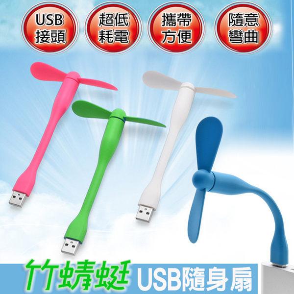 竹蜻蜓USB風扇 迷你 行動電風扇 可彎曲隨身扇 手風扇 可接小米充電器 行動電源 筆電 電腦(不挑色)