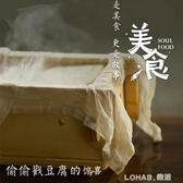 家用自制做豆腐模具的木盒框架格子diy 廚房小工餐具壓皮干桿全套樂活 館