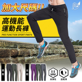 【Effect】加大尺碼彈力高機能運動長褲(男女款/共3色任選)女-紫色4XL