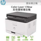 2020全新機種 HP Color Laser 178nw 彩色雷射複合機(原廠公司貨)功能: 影印/列印/掃瞄/WiFi
