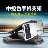 車載手機支架儀表台手機座汽車用多功能中控台創意導航支撐架『艾麗花園』