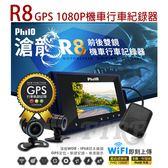 【加贈32G】 Philo 飛樂 R8 雙鏡頭 GPS 機車 行車紀錄器 1080P 大廣角 WIFI 防水