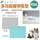 *KING WANG*Petkit佩奇-台灣公司貨《多功能寵物餐墊》多款顏色任選