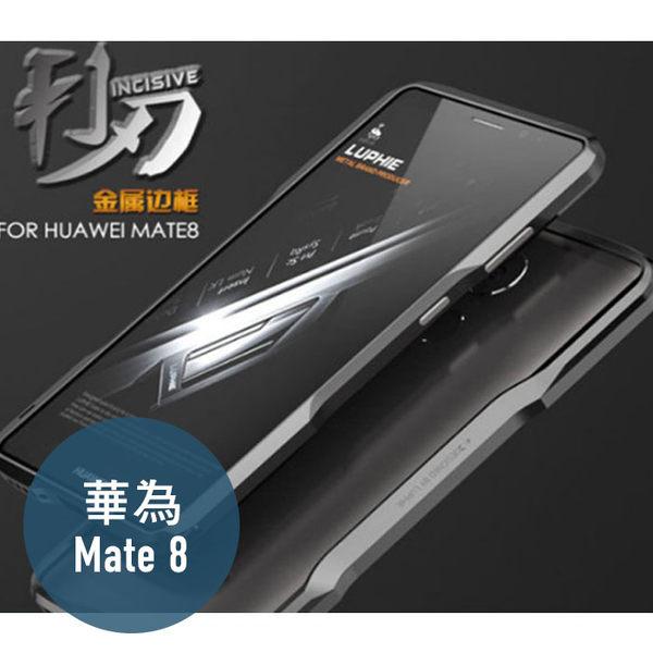 HUAWEI 華為 MATE 8 利刃 金屬邊框 金屬殼 金屬框 手機殼 手機框 金屬背板