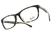 RayBan 光學眼鏡 RB5315D 5211 (琥珀棕) 都會方框款 #金橘眼鏡