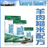 【行銷活動8折】*KING WANG*Natural Balance 低敏羊肉糙米全犬配方-小顆粒 狗糧12磅