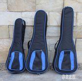 吉他袋 21 23 26寸尤克里里10毫米加厚加棉琴包 單肩背包 DR21721【彩虹之家】