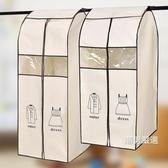 衣物防塵罩衣服防塵罩透明掛式家用立體衣物防塵袋衣罩防塵套無紡布大衣服套