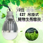 led室內種植 吊掛植物 燈 12W / 12瓦 E27 LED植物燈 100v-240v-植物白光 JNP016