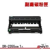SHINTI Brother DR-2355 副廠相容感光滾筒 L2740DW/L2540DW/L2365DW