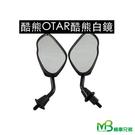 機車兄弟【OTAR 酷熊 白鏡】...