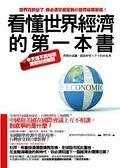 二手書《看懂世界經濟的第一本書:今天起不再怕看國際財經新聞-Start+》 R2Y ISBN:9866702553