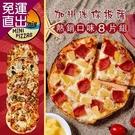 《加州迷你披薩》 熱銷口味(BBQ+夏威夷+辣雞×2+索諾馬起司+田園派對+賽貢多狂雞×2) 8【免運直出】