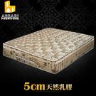 ASSARI-完美旗艦5CM天然乳膠三線強化側邊獨立筒床墊(單大3.5尺)