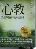 【書寶 書T9 /親子_QDW 】心教點燃每個孩子的學習渴望_ 李崇建
