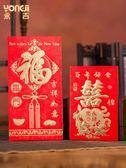 永吉 紅包紅包結婚定做紅包定制紅包袋利是封新年紅包利是封