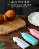 打蛋器 奶粉攪拌捧手持電動打蛋器雞蛋攪拌棒家用烘焙迷你奶油打發攪拌器  曼慕