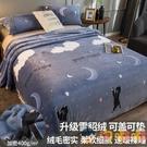珊瑚毛毯子被子法蘭絨毯毛絨床寢室加厚保暖鋪床【淘嘟嘟】