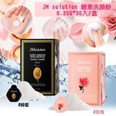 韓國JM solution 酵素洗顏粉(盒)