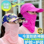 防曬面罩 防曬帽子口罩一體遮臉女夏天帶干活遮陽帽連面罩全臉騎 伊芙莎