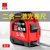 捲尺 激光卷尺多功能紅外線測距儀尺子測量工具電子米尺數顯5米 MKS宜品居家館