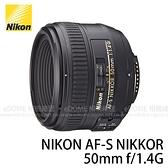 NIKON AF-S 50mm F1.4 G 大光圈人像鏡 (24期0利率 免運 國祥貿易公司貨) NIKKOR AFS 50mm F1.4G