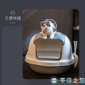 貓砂盆全封閉式貓廁所防外濺貓屎盆貓沙盆貓咪用品【千尋之旅】