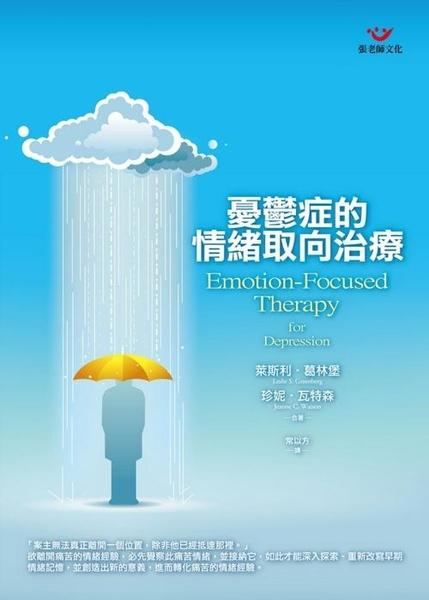 (二手書)憂鬱症的情緒取向治療