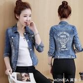 牛仔外套女短款修身顯瘦春季新款韓版時尚百搭長袖夾克上衣潮 莫妮卡小屋