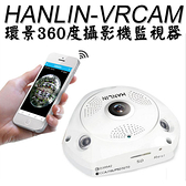 HANLIN-VRCAM 環景360度監視器攝影機,監視器 攝影機 監控設備 環景【力集購】