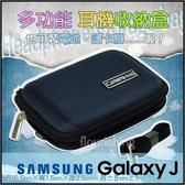 ★多功能耳機收納盒/硬殼/攜帶收納盒/傳輸線收納/SAMSUNG GALAXY J SC02F N075T/J2/J3/J5/J7