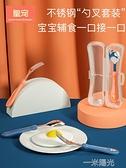 兒童不銹鋼叉勺套裝寶寶學吃飯訓練勺子叉子餐具嬰兒輔食碗勺 一米陽光