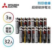 MITSUBISHI三菱 3號 特級碳鋅電池4入 / 8組