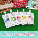 【樂米】韓國 Jelly.B 低卡果凍 蒟蒻 藍莓 芒果 蘋果 水蜜桃 青葡萄 即飲 現貨