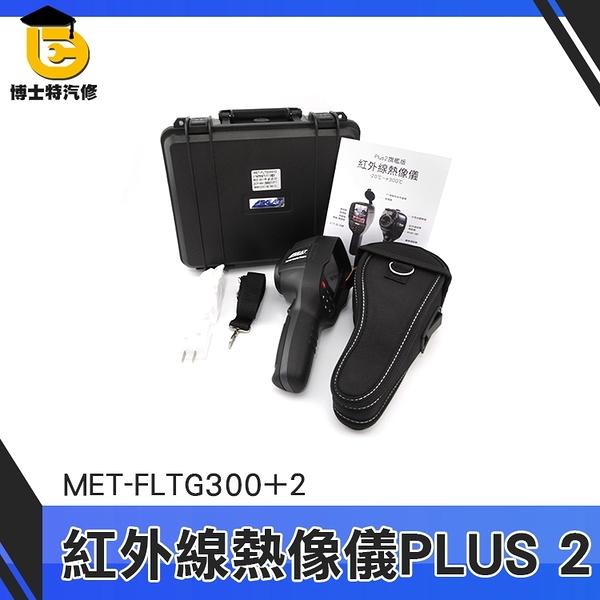 博士特汽修 紅外線熱像儀 檢測工具 紅外線熱像儀 水電抓漏 空調 冷氣 氣密 FLTG300+2