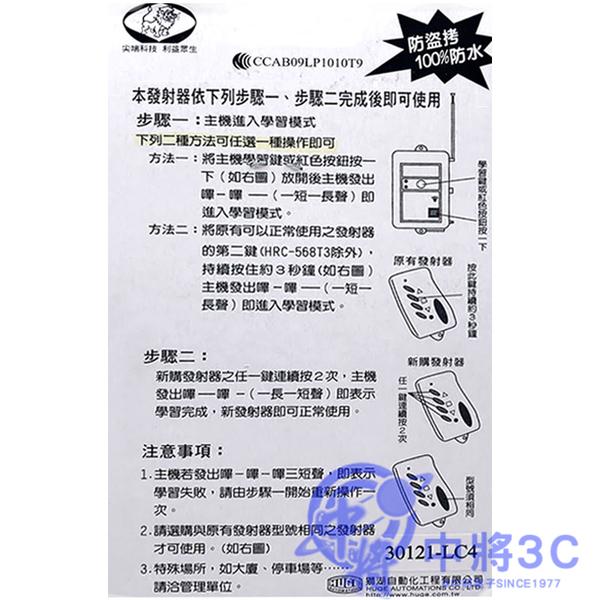 【中將3C】獅湖  防盜拷滾碼式發射器(HRC-568主機專用)   .HRC-568T