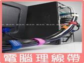 【極光理線帶】6入 鮮豔時尚電腦電線整理帶 集線帶 捆線帶