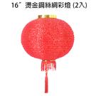 """節慶王【Z168253】16""""..."""