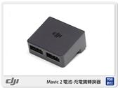 DJI Mavic 2 Part12 電池充電寶轉換器 (公司貨)
