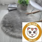 仿羊毛圓形長毛絨地墊可水洗臥室毛地毯【小獅子】