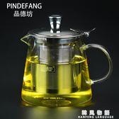品德坊 耐熱玻璃茶壺花茶壺加厚不銹鋼過濾玻璃茶具泡茶壺 韓風物語