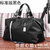 出差旅行包男手提行李包女短途大容量旅游行李袋商務輕便簡約休閒  怦然心動