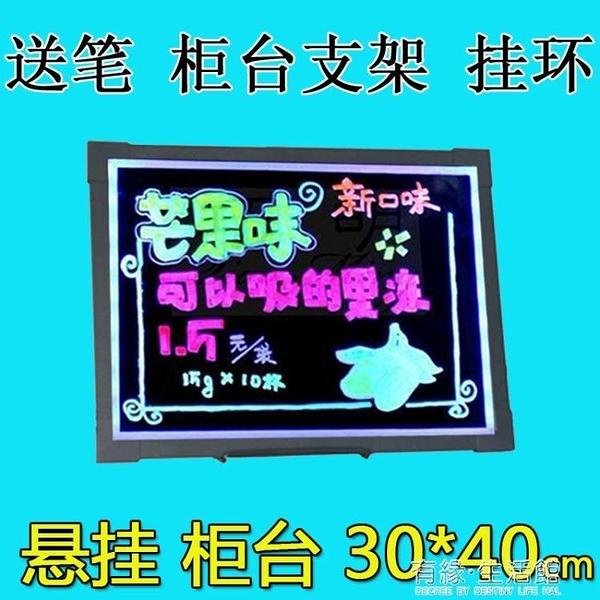 瑩光屏廣告牌銀光板手寫發光熒光板掛式小黑板掛牆插電亮燈30*40AQ 有緣生活館
