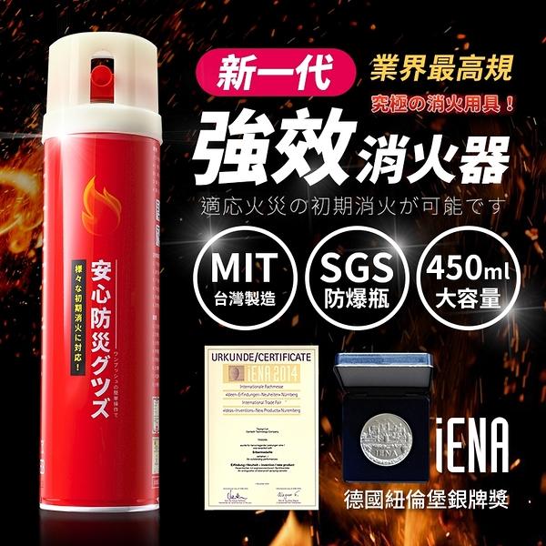 《台灣製造!安全認證》新一代消火鋼瓶強效消火器-四用型 德國銀牌獎 SGS 防爆鋼瓶 消火