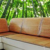 夏季竹席沙髮墊夏天涼墊防滑坐墊涼席冰絲全包通用客廳組合藤竹套【寶貝開學季】