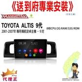 《免費到府安裝》TOYOTA ALTIS 9代 01-07年 專用 導航 安卓主機