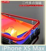 iPhone XS Max (6.5吋) 雙色亮劍萬磁王 磁吸金屬邊框+透明玻璃背板 金屬框 鏡頭加高保護 金屬殼